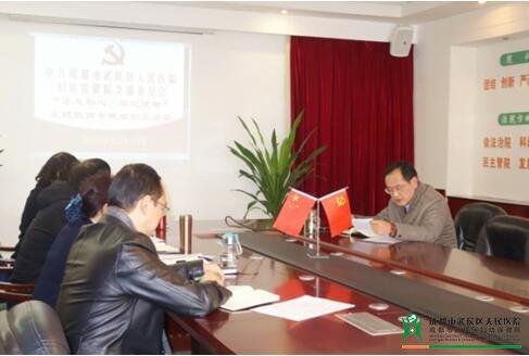 我院支部委员会召开专题组织生活会