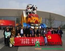 我院党支部组织参观新中国成立70周年大型成就展