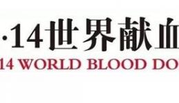 """2018.6.14 """"世界献血者日""""——期待您的参与!"""