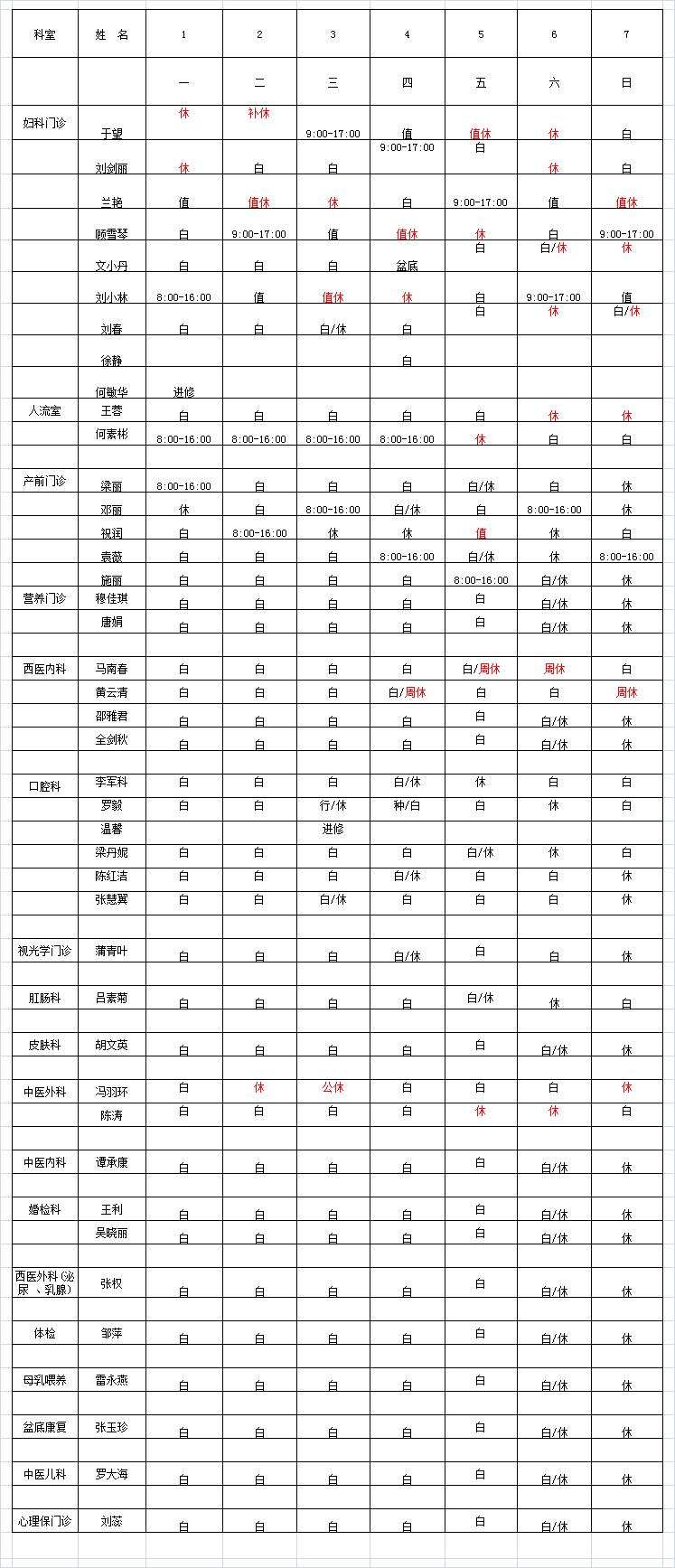 2021年3月门诊医生排班表