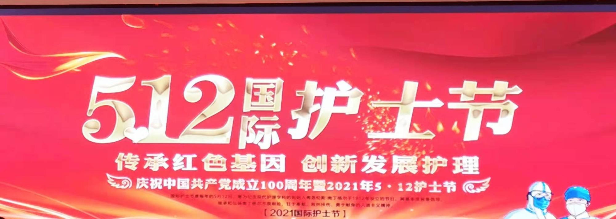 """祝福广大护理人""""512国际护士节""""快乐!"""