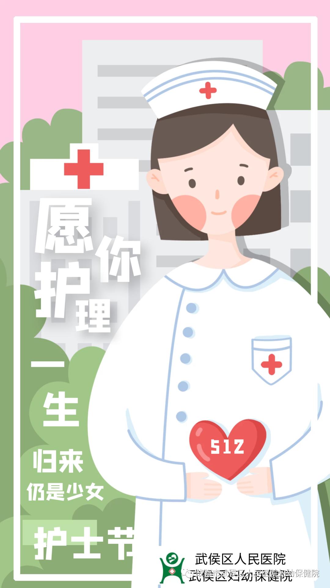 5·12国际护士节   愿你护理一生,归来仍是少女——祝广大护士节日快乐