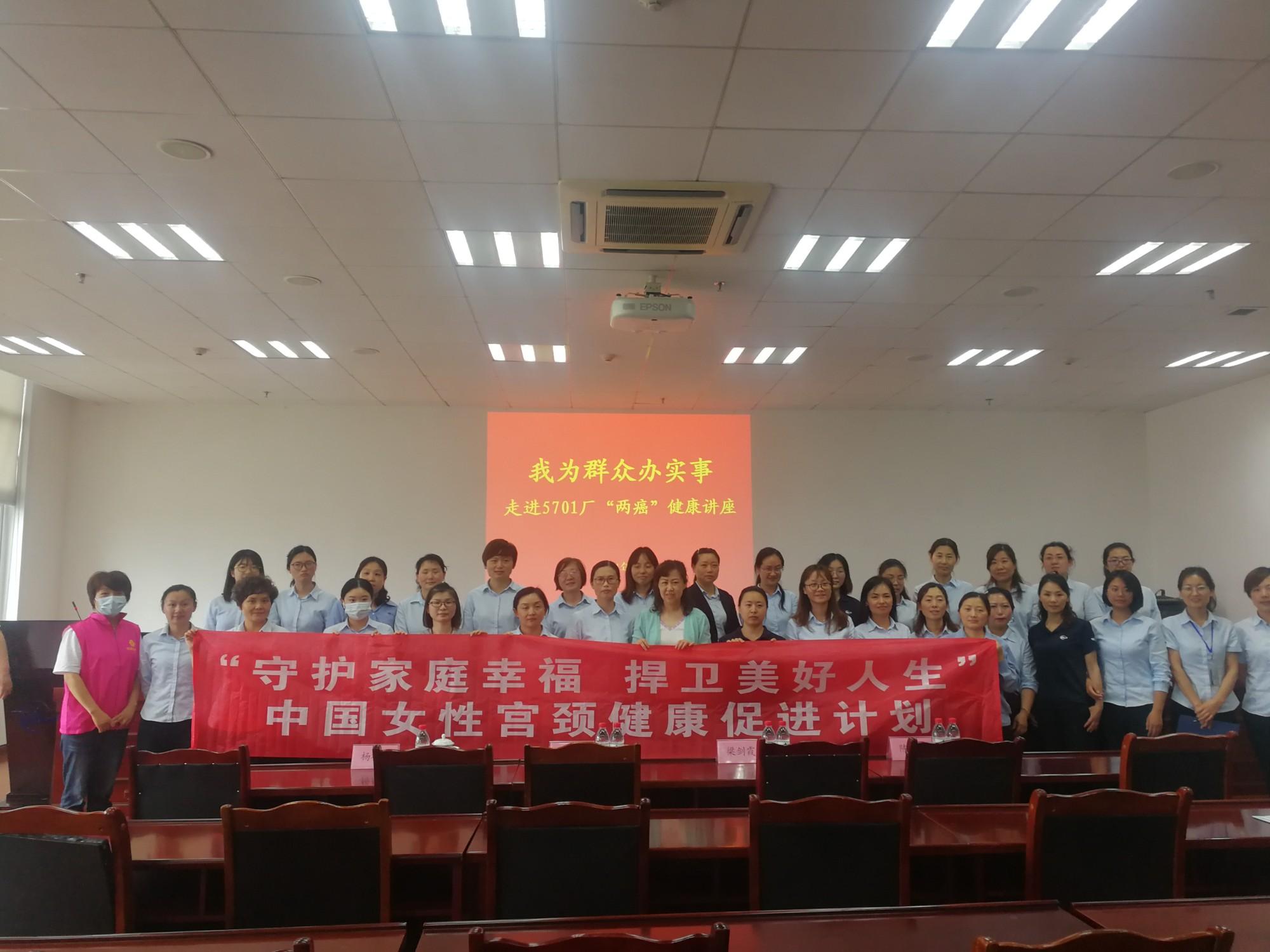 """""""守护家庭幸福 捍卫美好人生"""" 中国女性宫颈健康促进宣传活动(第二站)"""