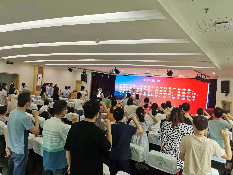 百年华诞同筑梦,医者担当践初心 ——我院举行第四届中国医师节表彰大会